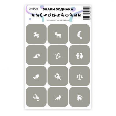 OneAir 25 Znaki Zodiaku - Знаки зодиака
