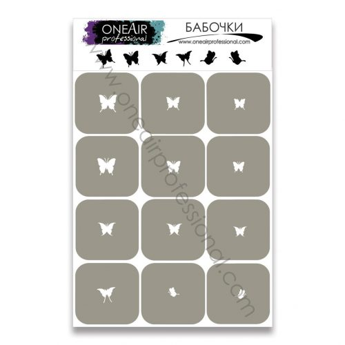 OneAir 02 Motyle - Бабочки